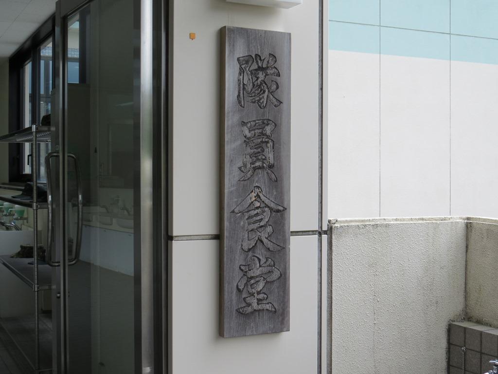 陸自富士学校隊員食堂