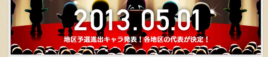 「ご当地キャラ総選挙2013」地区予選進出キャラクター24体発表