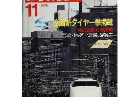 「時刻表復刻総選挙」1位は国鉄最後のダイヤ改正『1986(昭和61)年11月号』