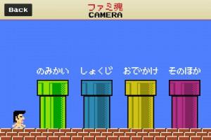 「ファミ魂カメラ」2
