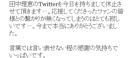 声優の田中理恵さん、公式Twitterの休止を発表