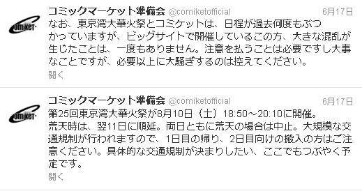 コミックマーケット準備会Twitter