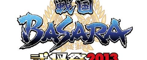 舞台「戦国BASARA」初のイベントが全国の劇場に生中継