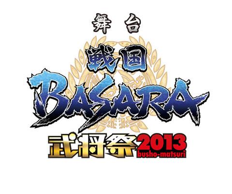 武将祭2013ロゴ