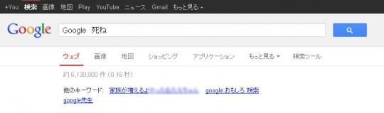 Google死ね検索結果