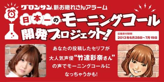 「日本一のモーニングコール」バナー