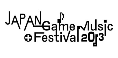 ゲームミュージックの祭典「JAPAN Game Music Festival 2013」が29・30に開催