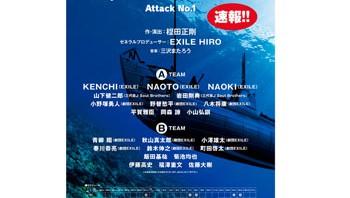 伝説の舞台「あたっくNo.1」、EXILEメンバーと劇団EXILE中心のWキャストで上演決定