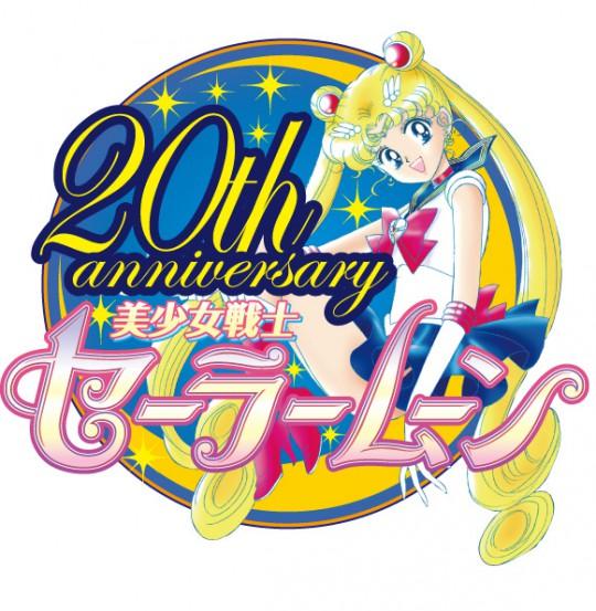 セーラームーン20周年ロゴ