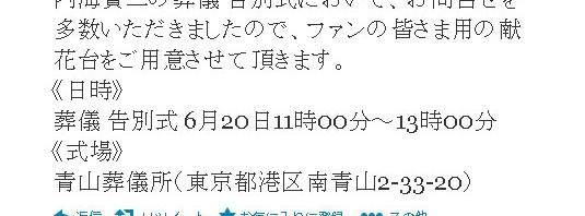 声優・内海賢二さん、葬儀・告別式にはファン献花台が設置