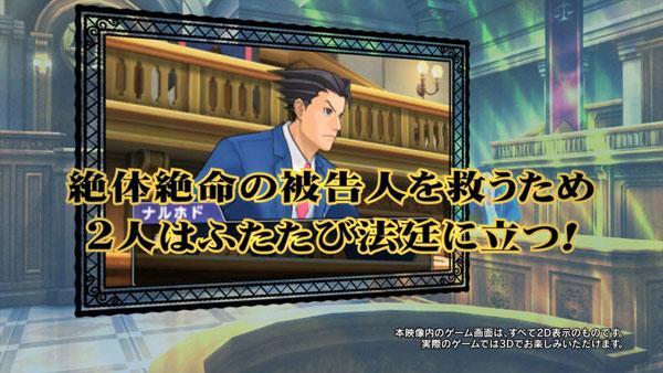 「逆転裁判5」PV4