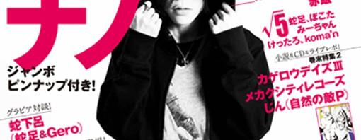 「歌ってみたの本 July 2013」6月1日発売―表紙は「ナノ」の初写真