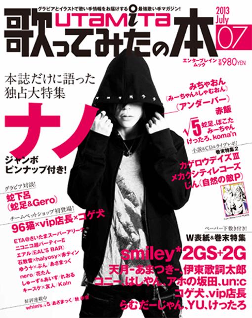 歌ってみたの本 July 20136月1日発売表紙はナノの初写真 おたく