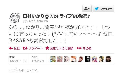 田村ゆかりさんTwitter