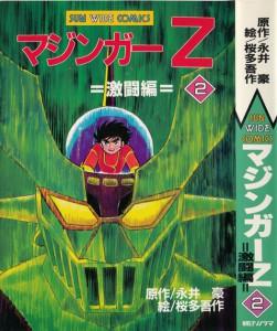 桜多版マジンガーZ-2