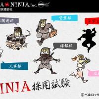 甲賀忍者派遣会社「NINJA採用試験」実施―募集…