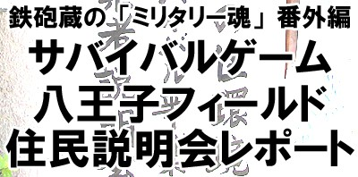 【ミリタリー魂・特別編】八王子サバイバルゲーム住民説明会レポート