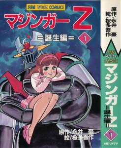 桜多版マジンガーZ-1