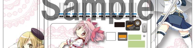 「魔法少女まどか☆マギカ」自動販売機が 秋葉原・大阪・福岡に登場