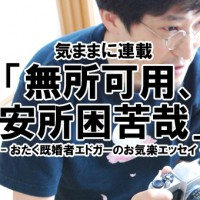 【無所可用】第15話 Gecko is fast~ヤモリは速…