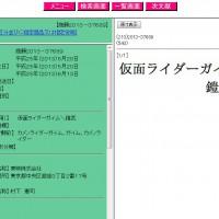 商標データベース