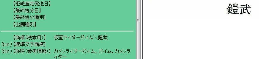 次の仮面ライダーは「ガイム」?東映「仮面ライダーガイム/鎧武」の商標出願