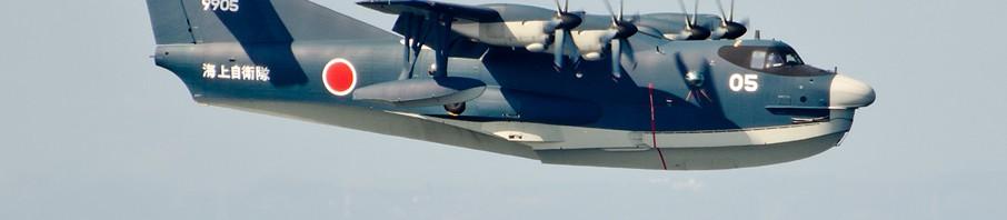 【宙にあこがれて】第34回 救難飛行艇US-2の実力