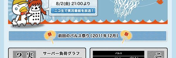 日本最大級の祭り「バルス祭り2013」8月2日いよいよ開催!