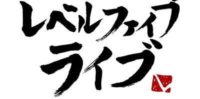 レベルファイブ、「もはや情報漏えいレベル!?」なニコ生番組10日に放送