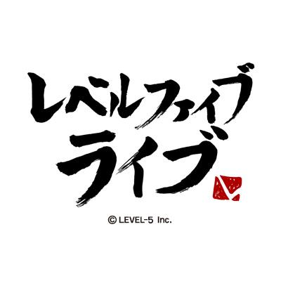レベルファイブライブ-ロゴ
