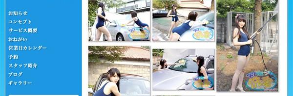 秋葉原に「スク水女子」が洗車してくれる洗車場オープン