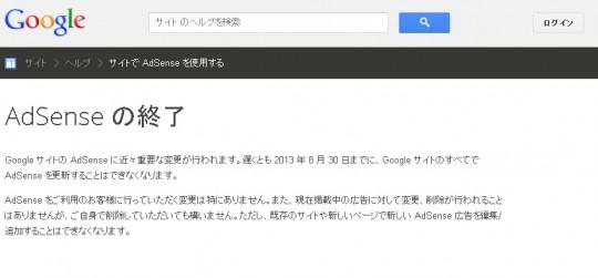 Googleお知らせページ