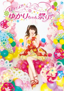 「17才だよ?!ゆかりちゃん祭り!!」DVD