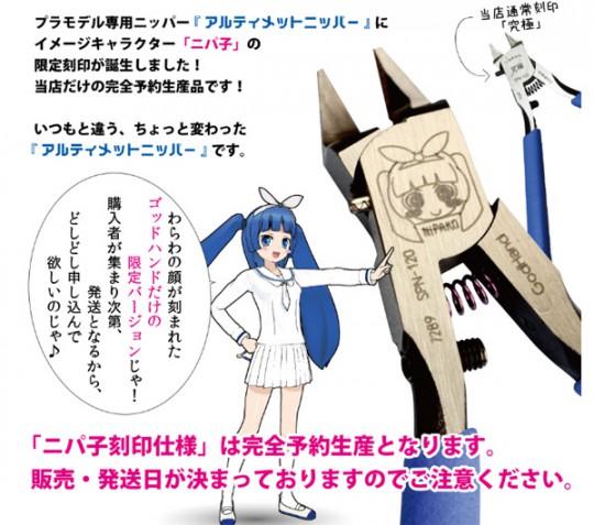 ニパ子商品ページ