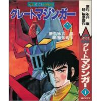 【うちの本棚】175回 グレートマジンガー/桜多吾作(原作・…