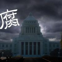 腐女子国会
