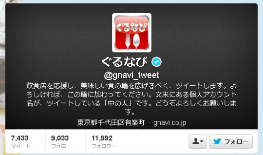 ぐるなび公式Twitter