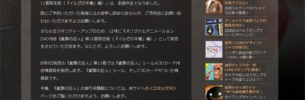 「進撃の巨人」11巻オリジナルアニメDVD付き限定版発売中止