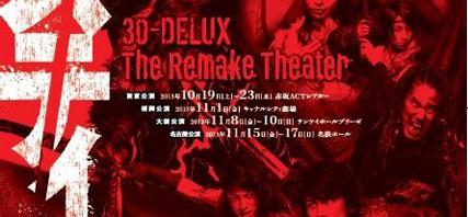 元光GENJI佐藤アツヒロ主演舞台「デスティニー」再演―新キャストに元宝塚の遠野あすかも