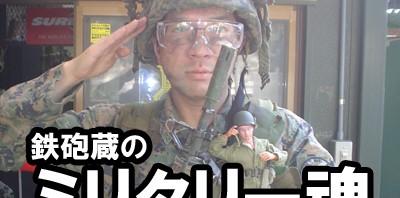 【ミリタリー魂】サバイバルゲーム格安代用装備編