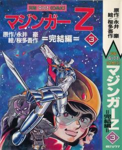 桜多版マジンガーZ-3