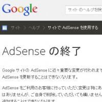Googleお知らせ