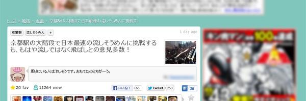 京都駅大階段を利用した「世界最速流しそうめん」チャレンジはもはや「飛ばしそうめん」と話題