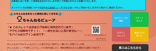 2chビューア個人情報流出問題―サイトからお詫び文消える⇒進行形で混乱中?