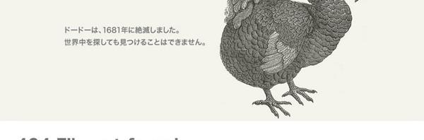 自然保護団体「WWFジャパン」の404エラーが「せつなすぎる」と話題