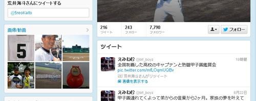 夏の甲子園優勝校、前橋育英主将・荒井君のTwitterが涙不可避な件