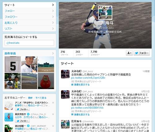 荒井君Twitter