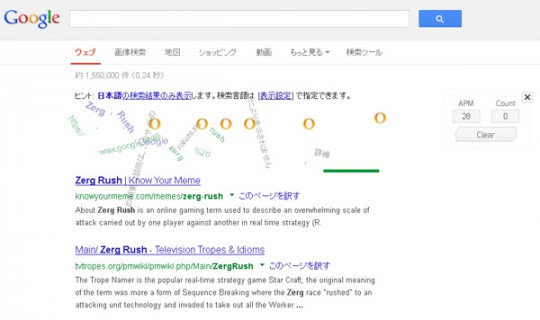 Google「zerg-rush」