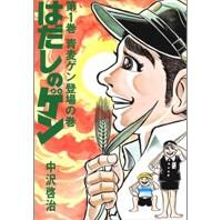 「はだしのゲン」松江市の市立小中学校で閲覧禁止図書に指定