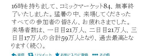 コミケ準備会、夏コミ3日間動員数が史上最高59万人と発表―鳥取県の人口以上動員